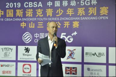 "2019CBSA""中国移动5G杯""中国斯诺克青少年系列赛中山三乡公开赛开幕314.png"