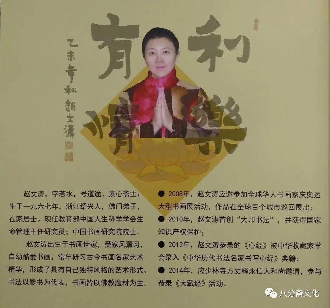 赵文涛院士