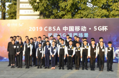"2019CBSA""中国移动5G杯""中国斯诺克青少年系列赛中山三乡公开赛开幕.."