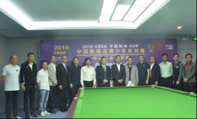 2019CBSA中国斯诺克青少年系列赛中山三乡公开赛开幕