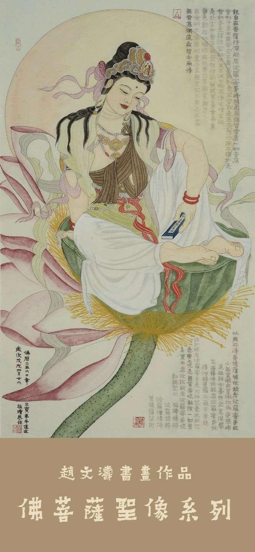 赵文涛书画作品——佛菩萨圣像系列