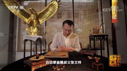 """雕刻名家-张嵩参与中央电视台""""高州缅茄""""专题摄制大型纪录片《中国影像方志.高州篇》正式开播"""