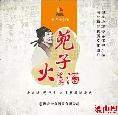 麻城木子店老米酒——湖北省非物质文化遗产