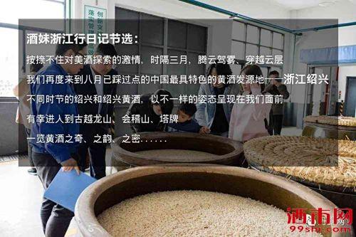 酒妹浙江行日记节选:中国黄酒诞生记!