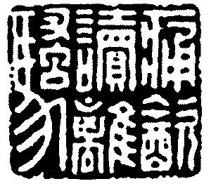 豪侠印人——苏宣