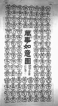 """专藏""""梅花篆字"""""""