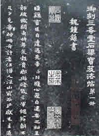 中国清代的宫廷刻帖和民间刻帖