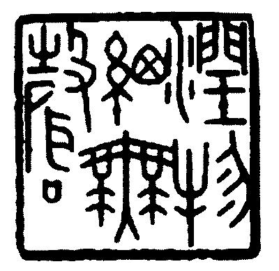 方寸见精神——张鸿林篆刻艺术小记