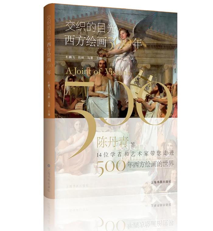 西方绘画500年 | 包林:西方绘画500年,我们看到了什么?