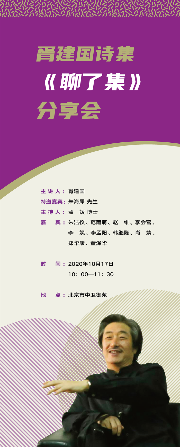"""""""澄怀味象""""——胥建国诗集《聊了集》分享会于北京举行.."""