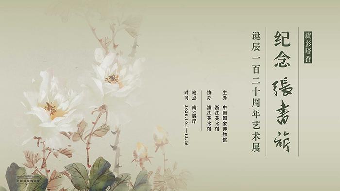 烟雨江南、鸟语花香:来国博看张书旂120周年诞辰纪念展..