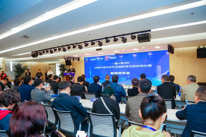 台协杯斯诺克团体锦标赛 新闻发布会在西安成功举办