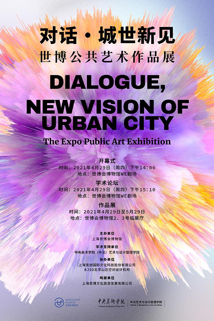 城世新见——公共艺术与城市的互融共生