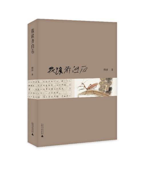 """韩羽读齐白石:两位""""90后""""老人的知心趣话"""